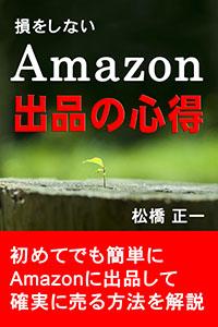 Kindle出版のAmazon出品解説書です。